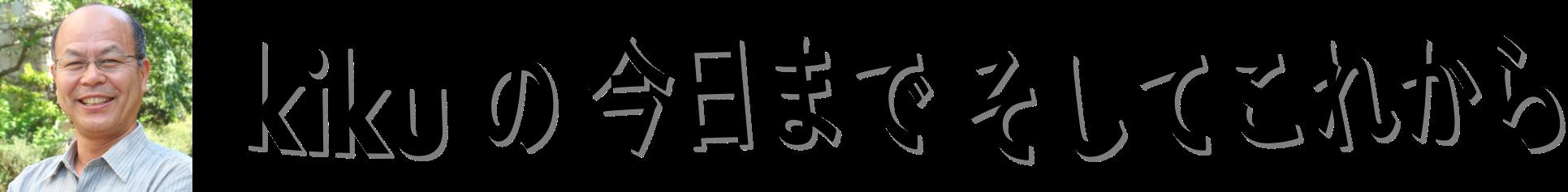 kikusawa's site